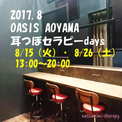 【オアシス青山】8月の耳つぼセラピーdays