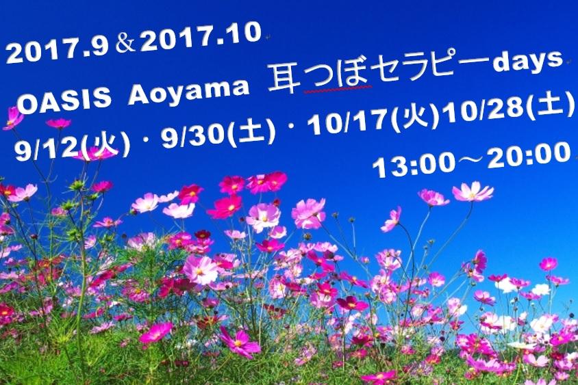 【オアシス青山】9月・10月の耳つぼセラピーdays