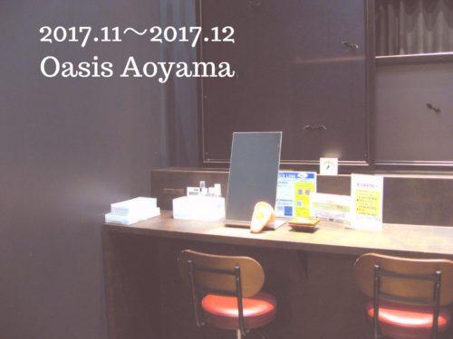 【オアシス青山】11月・12月の耳つぼセラピーdays