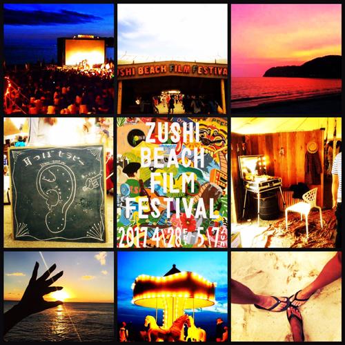 「第8回 逗子海岸映画祭」耳つぼセラピー イベントのお知らせ