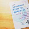 オアシス青山 5月のお耳セラピーday