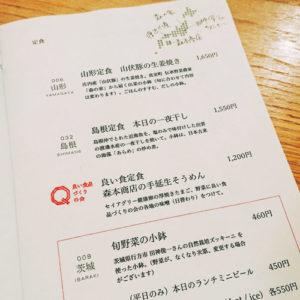 和定食ならここ。渋谷ヒカリエ「d47食堂」