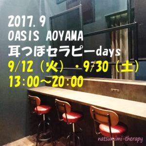 【オアシス青山】8月・9月の耳つぼセラピーdays
