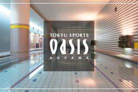 東急スポーツオアシス 青山店